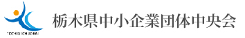 栃木県中小企業団体中央会